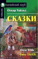 Оскар Уайльд Сказки / Fairy Tales